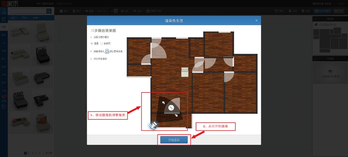 【新手教程】怎么制作3d家装方案,获得渲染效果图图片