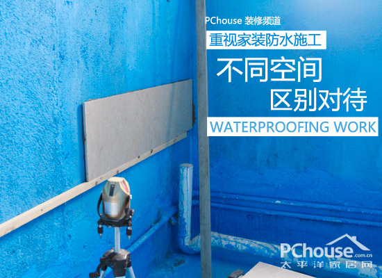 重视家装防水施工 不同空间区别对待