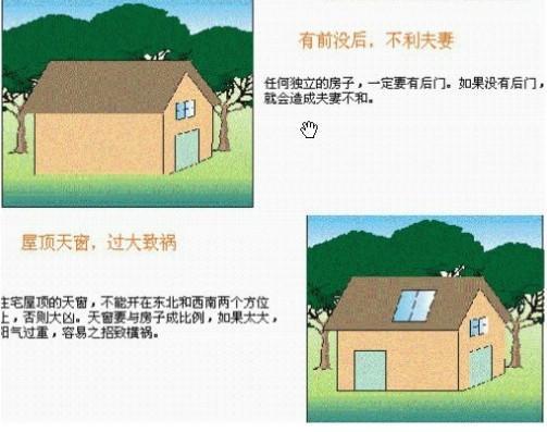 现代建筑风水学 图解好风水住宅