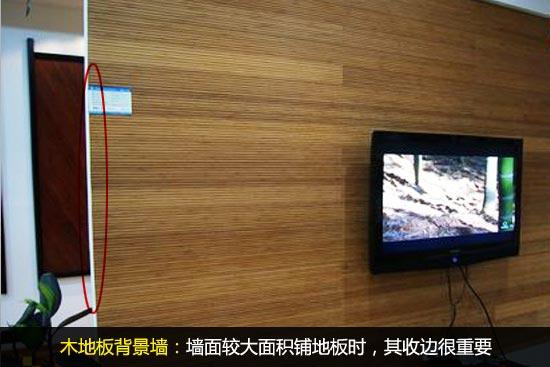 用木线条作背景墙,注意设计图样制作尺寸正确无误,弹线清晰,这样安装位置才能正确。木线条接合时要求接缝无错边,割角整齐,角度一致,每块都要找准后方可进行下一块的安装。   Pchouse编辑点评:如今木质板材在整个家装过程中应用非常广泛,将其用作电视背景墙的也不在少数。使用木质材料作电视背景墙,装饰效果自然清新、大方美观。在制作过程中,注意设计规划,严格把关施工质量,即可打造出令人满意的木质电视背景墙。[返回装修频道] 免责声明:本文系酷家乐用户转载自网络,发布本文为传递更多信息之用,其原创性以及文中陈