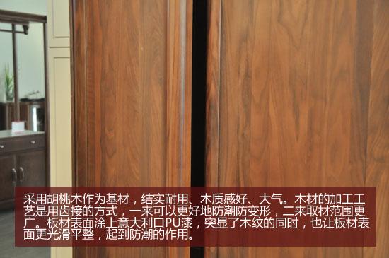 """海纳百""""衣"""" 天坛胡桃木实木衣柜评测"""