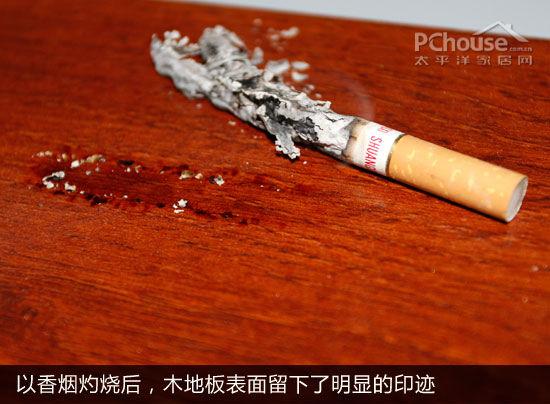 耐灼烧性     日常烟灰不小心的掸落,难免对木地板造成损伤
