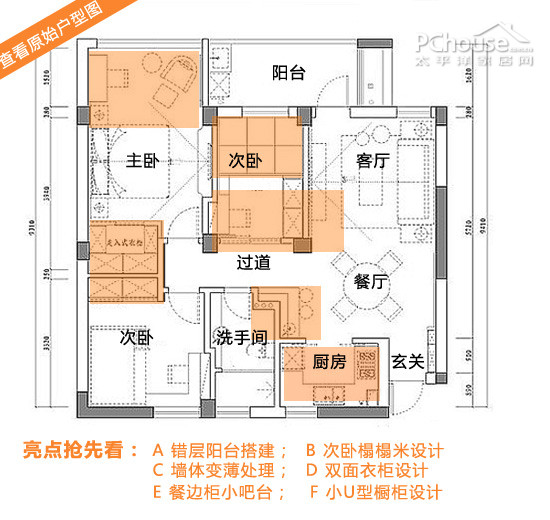 三居室户型图&设计图:     编辑推荐三大实用设计:   part 1:整体抢图片