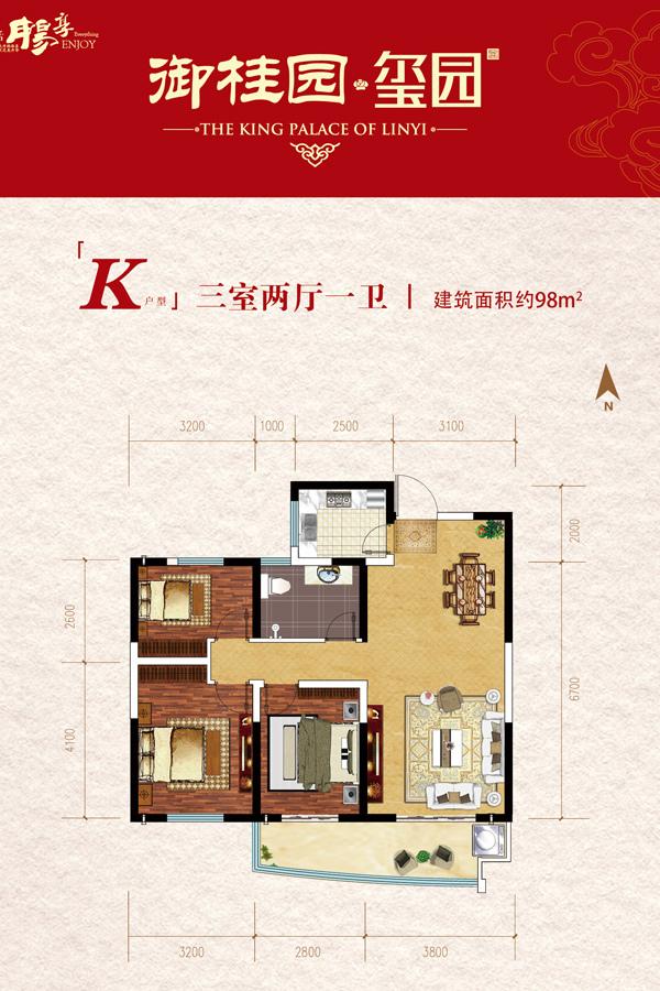 中元御桂园98.00㎡二期高层k户型3室3厅1卫1厨