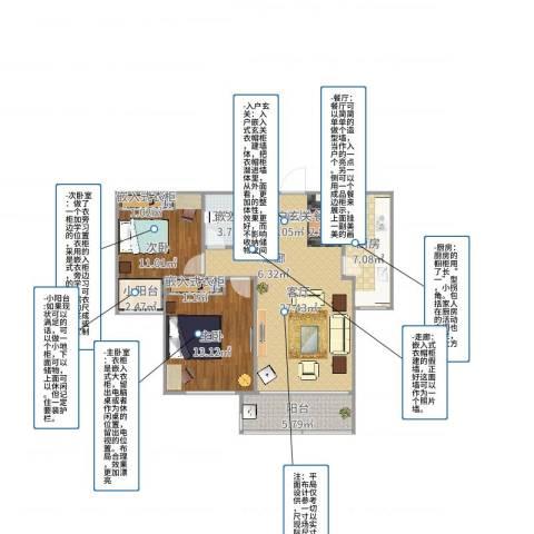 酷家乐-大同城区亲水湾龙园96㎡两室两厅一厨一卫三阳-副本