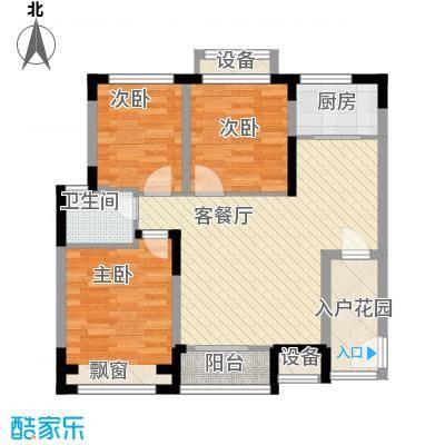 中州国际花园98.00㎡A1户型 三口之家悦居系 三室两厅一卫户型3室2厅1卫