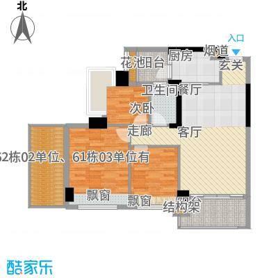 中澳滨河湾101.00㎡62、62栋02、03户型3室2厅1卫