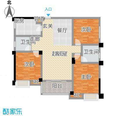 桔香鑫城121.63㎡户型