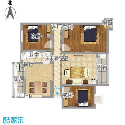 丽水明珠120方户型三室两厅